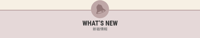 WHAT'S NEW 新着情報